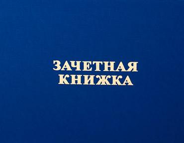 Creadir's Record Book