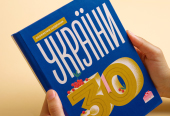 Особистий щоденник України